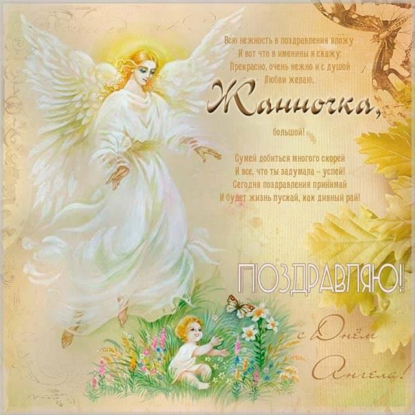 Поздравление с днем ангела Жанночка в картинке - скачать бесплатно на otkrytkivsem.ru