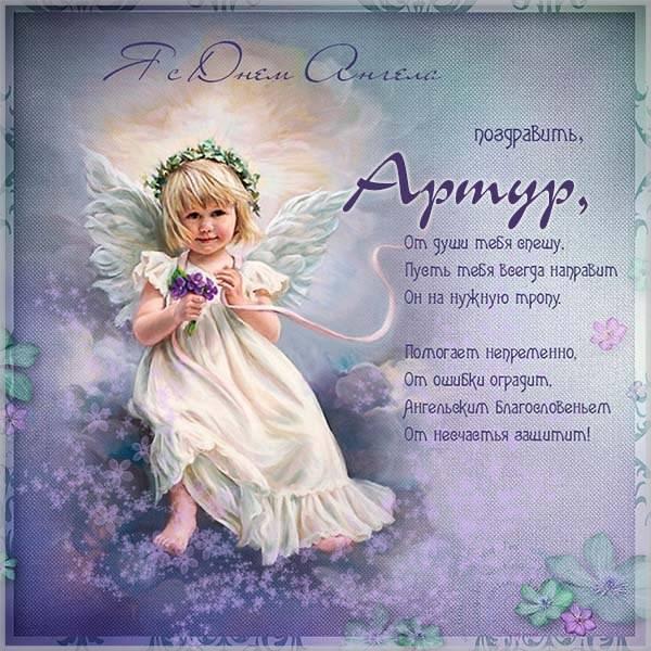 Поздравление с днем Артура в картинке - скачать бесплатно на otkrytkivsem.ru