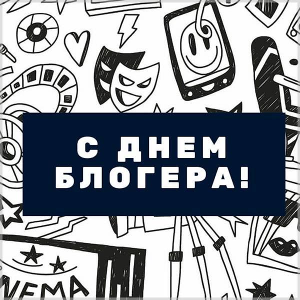 Поздравление с днем блогера в картинке - скачать бесплатно на otkrytkivsem.ru