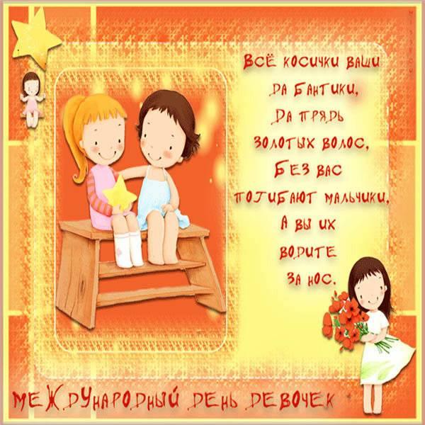 Поздравление с днем девочек в открытке - скачать бесплатно на otkrytkivsem.ru