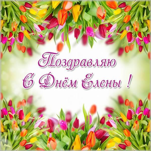 Поздравление с днем Елены женщине в картинке - скачать бесплатно на otkrytkivsem.ru