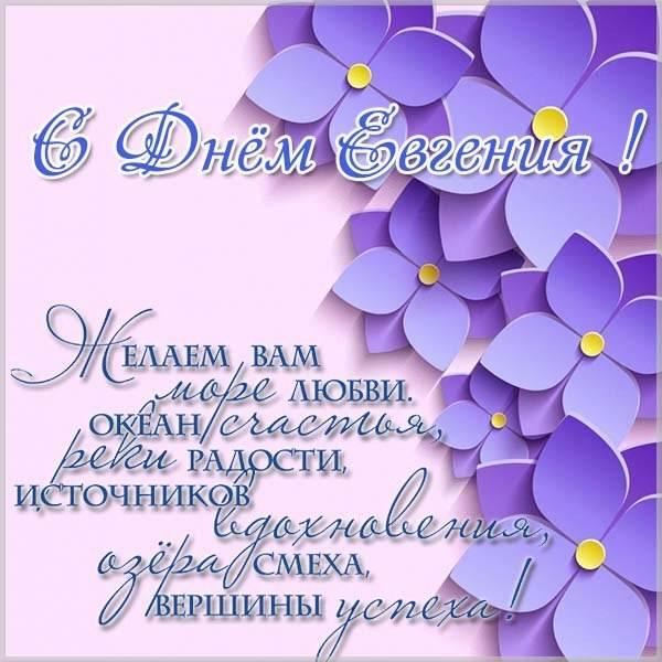 Поздравление с днем Евгения в картинке - скачать бесплатно на otkrytkivsem.ru