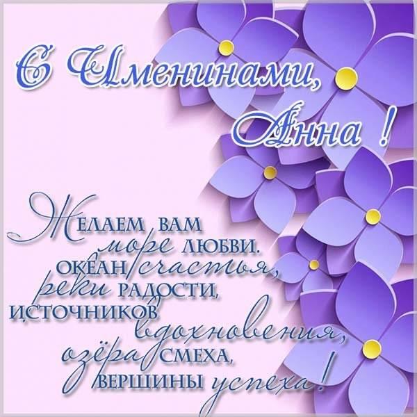 Поздравление с днем имени Анна в картинке - скачать бесплатно на otkrytkivsem.ru