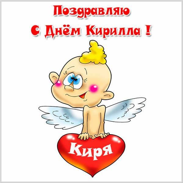 Поздравление с днем Кири в картинке - скачать бесплатно на otkrytkivsem.ru