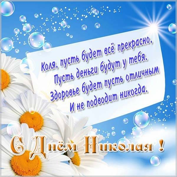 Поздравление с днем Коли в картинке - скачать бесплатно на otkrytkivsem.ru