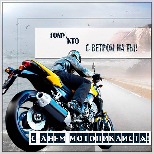 Поздравление с днем мотоциклиста в картинке - скачать бесплатно на otkrytkivsem.ru