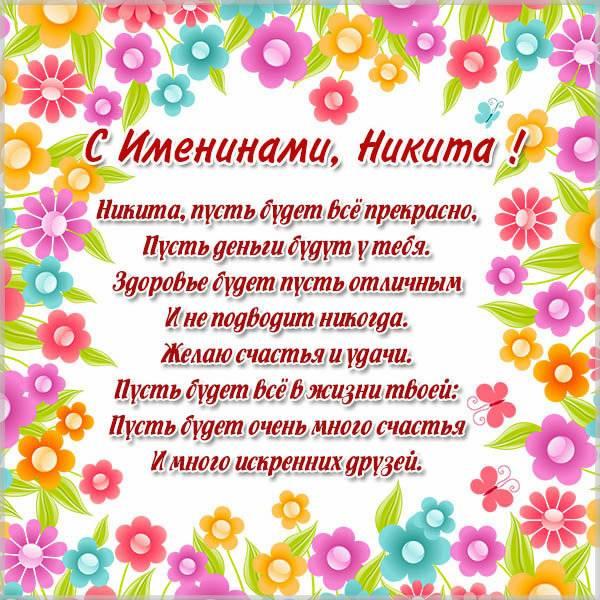 Поздравление с днем Никиты в картинке - скачать бесплатно на otkrytkivsem.ru