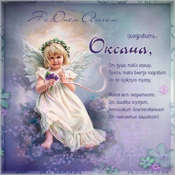 Поздравление с днем Оксаны в картинке - скачать бесплатно на otkrytkivsem.ru