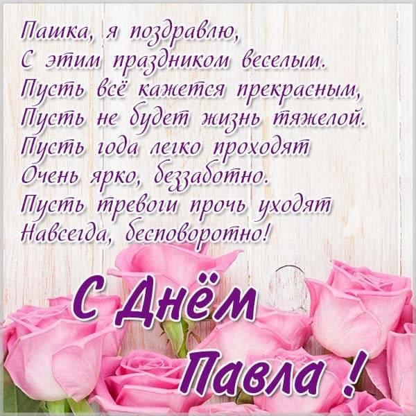 Поздравление с днем Паши в картинке - скачать бесплатно на otkrytkivsem.ru