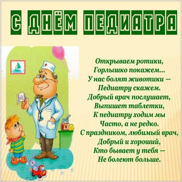 Поздравление с днем педиатра в картинке - скачать бесплатно на otkrytkivsem.ru