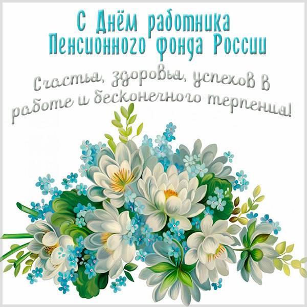 Поздравление с днем пенсионного фонда в картинке - скачать бесплатно на otkrytkivsem.ru