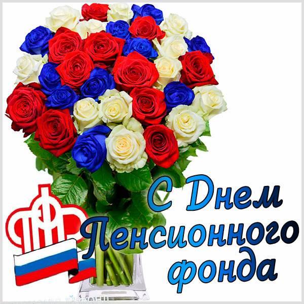 Поздравление с днем пенсионного фонда в открытке - скачать бесплатно на otkrytkivsem.ru