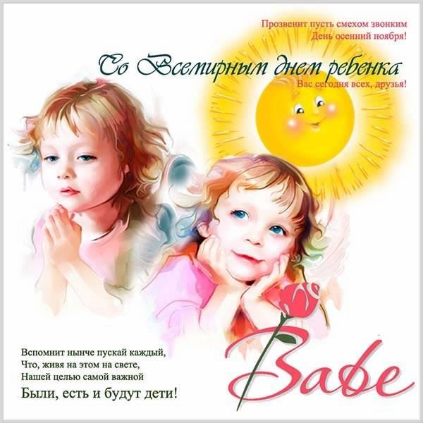 Поздравление с днем ребенка в картинке - скачать бесплатно на otkrytkivsem.ru