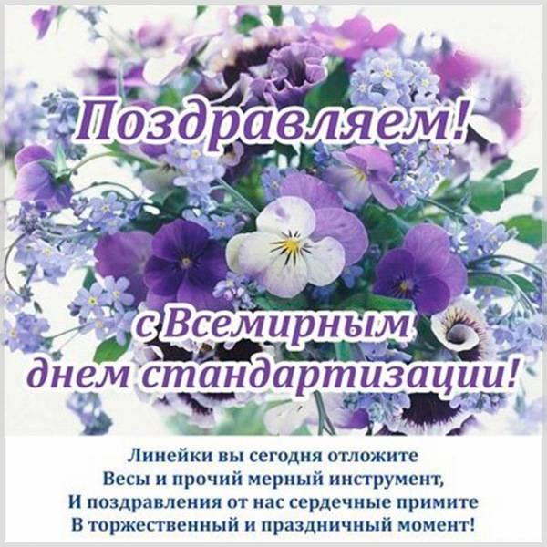 Поздравление с днем стандартизации в картинке - скачать бесплатно на otkrytkivsem.ru