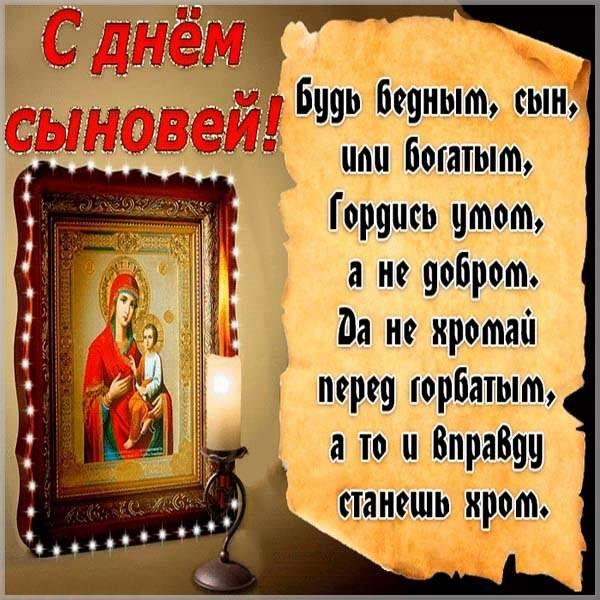 Поздравление с днем сына в картинке - скачать бесплатно на otkrytkivsem.ru
