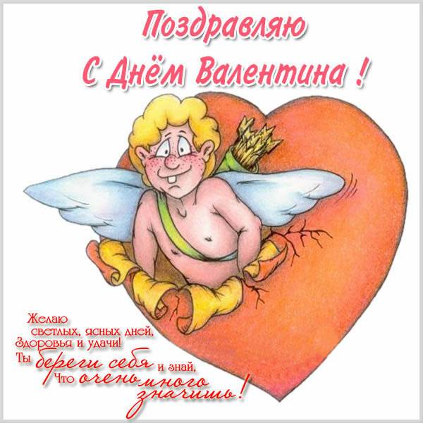 Поздравление с днем Валентина в картинке - скачать бесплатно на otkrytkivsem.ru