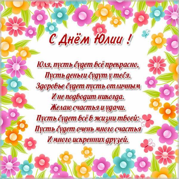 Поздравление с днем Юли женщине в картинке - скачать бесплатно на otkrytkivsem.ru