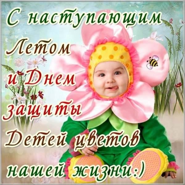 Поздравление с днем защиты детей в картинке - скачать бесплатно на otkrytkivsem.ru