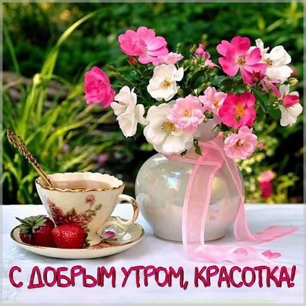 Поздравление с добрым утром девушке в картинке - скачать бесплатно на otkrytkivsem.ru
