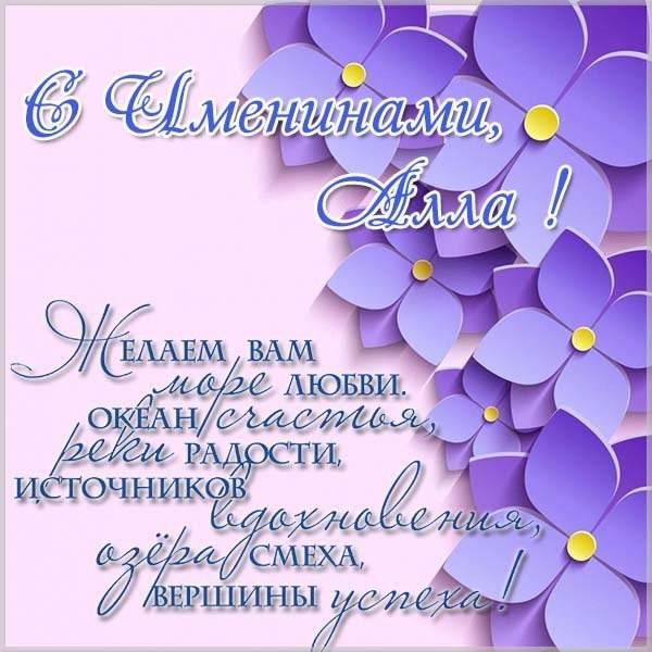 Поздравление с именинами Аллы в картинке - скачать бесплатно на otkrytkivsem.ru