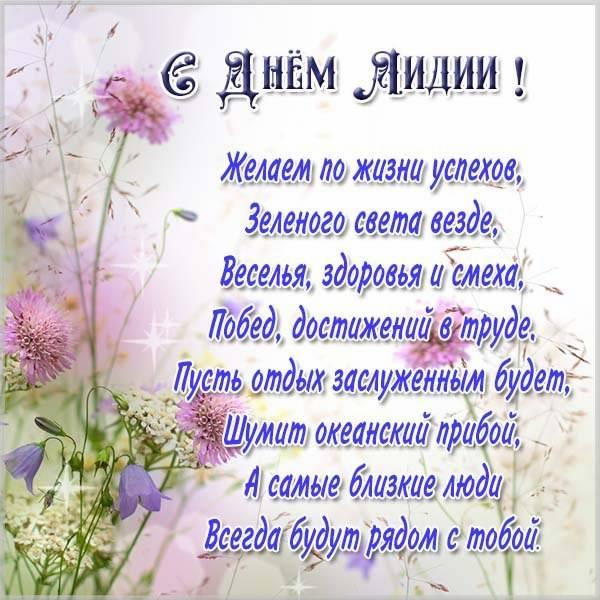 Поздравление с именинами Лидии в картинке - скачать бесплатно на otkrytkivsem.ru