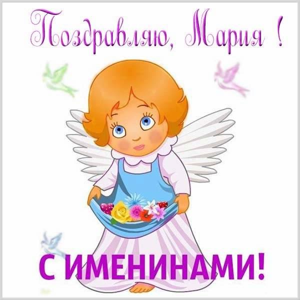 Поздравление с именинами Марии в картинке - скачать бесплатно на otkrytkivsem.ru