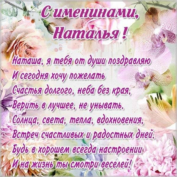 Поздравление с именинами Натальи в картинке - скачать бесплатно на otkrytkivsem.ru