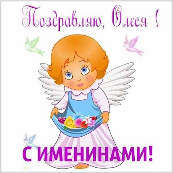 Поздравление с именинами Олеси в картинке - скачать бесплатно на otkrytkivsem.ru