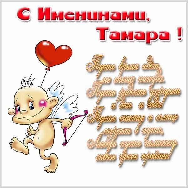 Поздравление с именинами Тамары в картинке - скачать бесплатно на otkrytkivsem.ru