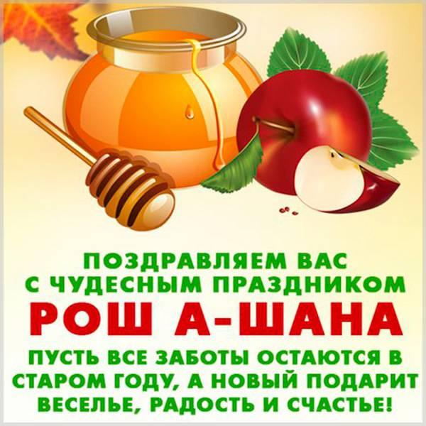 Поздравление с Рош А Шана в открытке - скачать бесплатно на otkrytkivsem.ru