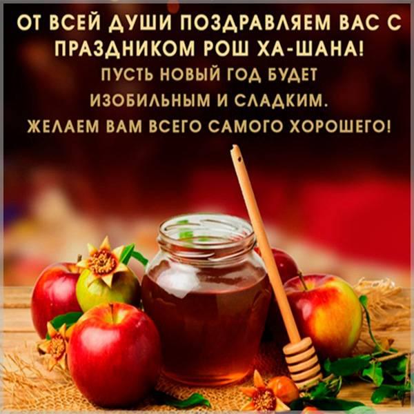 Поздравление с Рош Ха Шана в картинке - скачать бесплатно на otkrytkivsem.ru