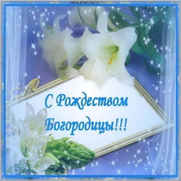 Поздравление с Рождеством Пресвятой Богородицы в картинке - скачать бесплатно на otkrytkivsem.ru