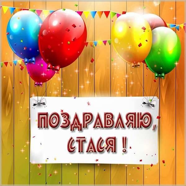 Поздравление Стасе в картинке - скачать бесплатно на otkrytkivsem.ru