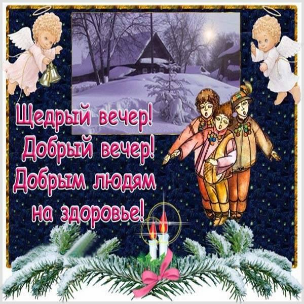Поздравление в картинке на праздник Щедрый вечер - скачать бесплатно на otkrytkivsem.ru