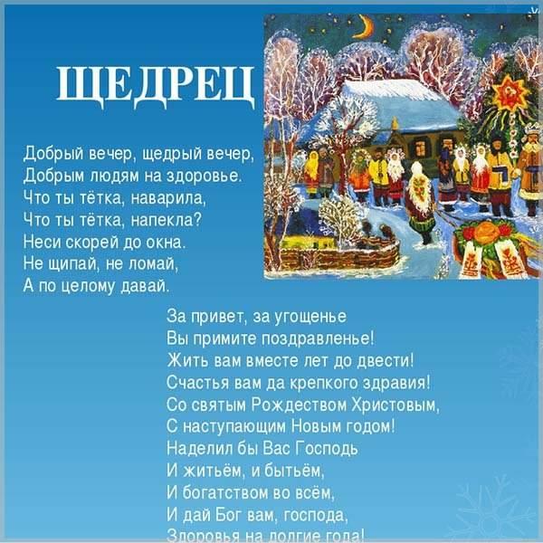 Поздравление в картинке на Щедрец - скачать бесплатно на otkrytkivsem.ru