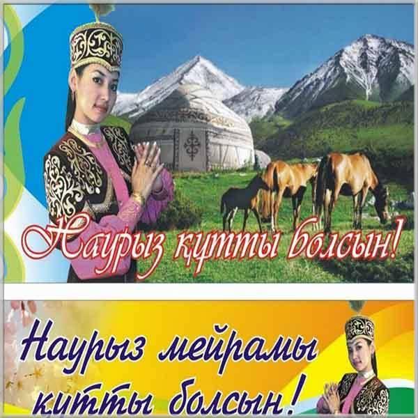 Поздравление в картинке с праздником Наурыз на казахском - скачать бесплатно на otkrytkivsem.ru