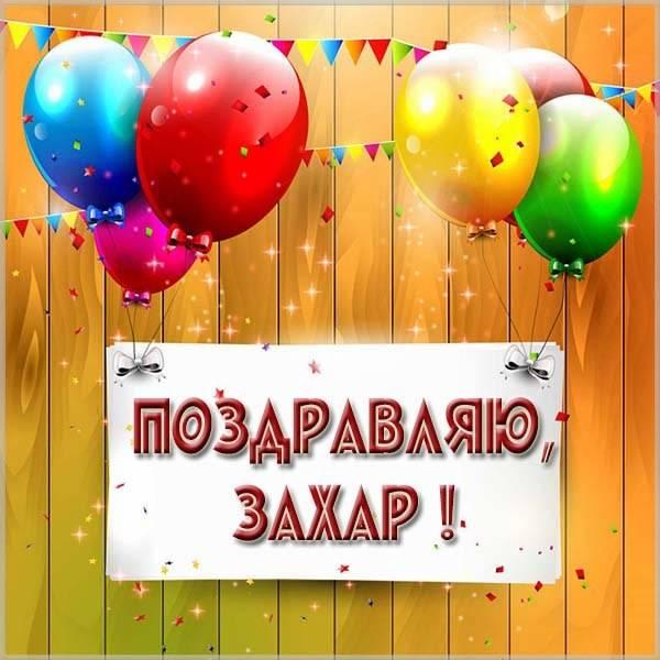 Поздравление Захару в картинке - скачать бесплатно на otkrytkivsem.ru