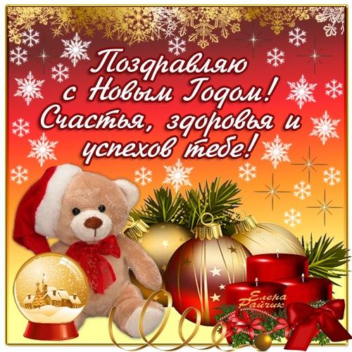 Поздравления друзьям с Новым Годом! - скачать бесплатно на otkrytkivsem.ru