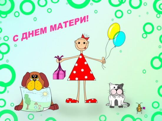 Поздравления мамочке с Днем матери - скачать бесплатно на otkrytkivsem.ru
