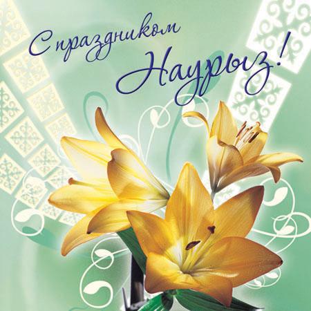 Поздравления на Наурыз - скачать бесплатно на otkrytkivsem.ru