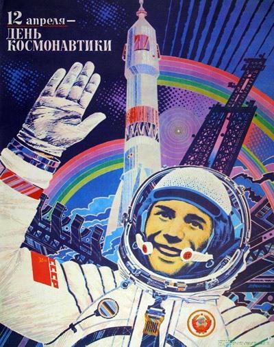 Поздравления с днем космонавтики - скачать бесплатно на otkrytkivsem.ru