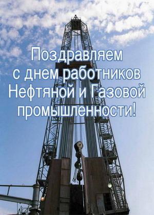 Поздравления с Днем нефтяника - скачать бесплатно на otkrytkivsem.ru