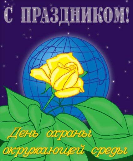 Поздравления с днем охраны окружающей среды - скачать бесплатно на otkrytkivsem.ru