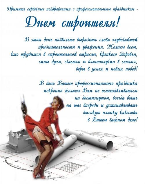 Поздравления с днем строителя - скачать бесплатно на otkrytkivsem.ru