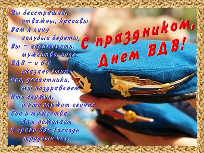 Поздравления с Днем ВДВ - скачать бесплатно на otkrytkivsem.ru
