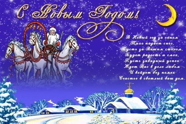 Поздравления с Новым Годом коллективу в картинках - скачать бесплатно на otkrytkivsem.ru