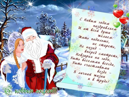 Поздравления с Новым Годом стихи в картинках - скачать бесплатно на otkrytkivsem.ru