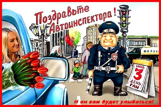 Поздравления с праздником ГАИ (ГИБДД) - скачать бесплатно на otkrytkivsem.ru