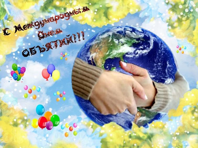 Поздравления с Всемирным Днем Объятий в картинках - скачать бесплатно на otkrytkivsem.ru