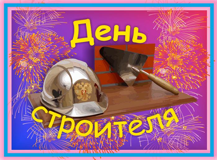 Поздравления строителям. - скачать бесплатно на otkrytkivsem.ru